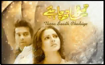 thora-saath